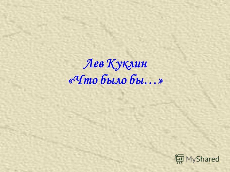 Лев Куклин «Что было бы…»