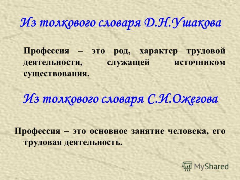 Из толкового словаря д н ушакова