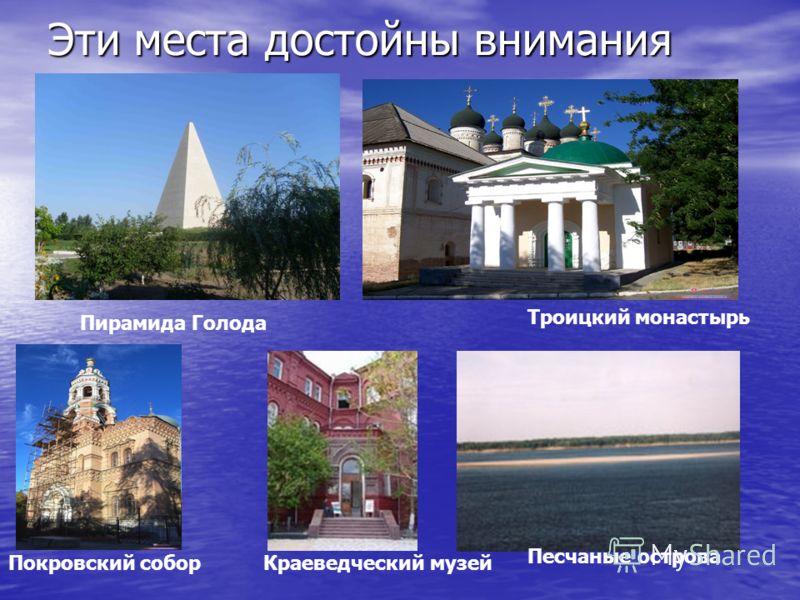 Эти места достойны внимания Троицкий монастырь Пирамида Голода Покровский соборКраеведческий музей Песчаные острова