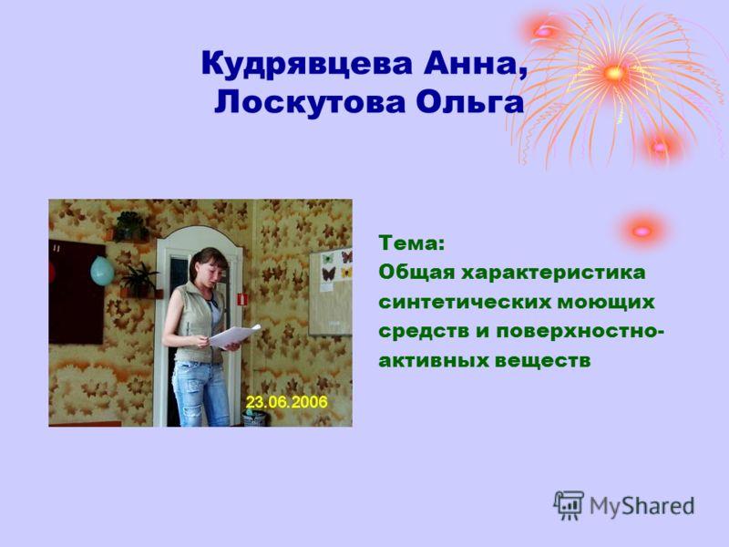 Кудрявцева Анна, Лоскутова Ольга Тема: Общая характеристика синтетических моющих средств и поверхностно- активных веществ
