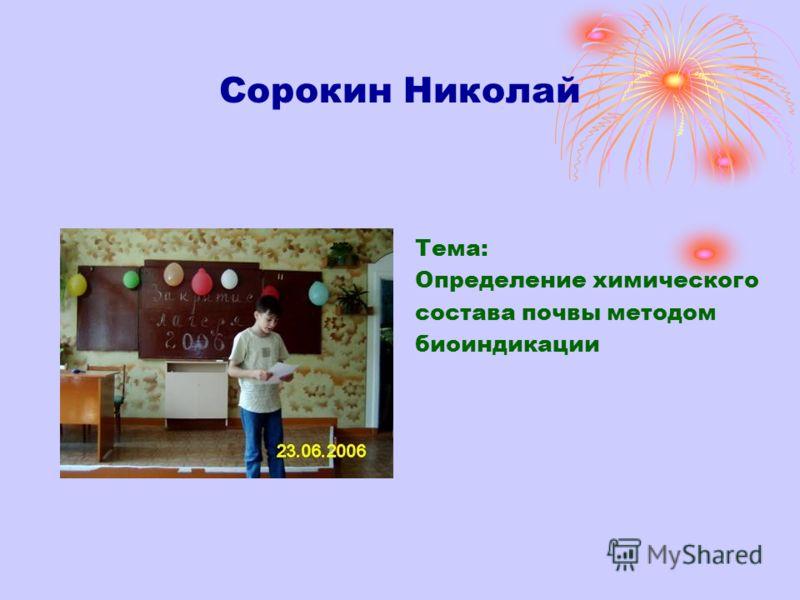 Сорокин Николай Тема: Определение химического состава почвы методом биоиндикации