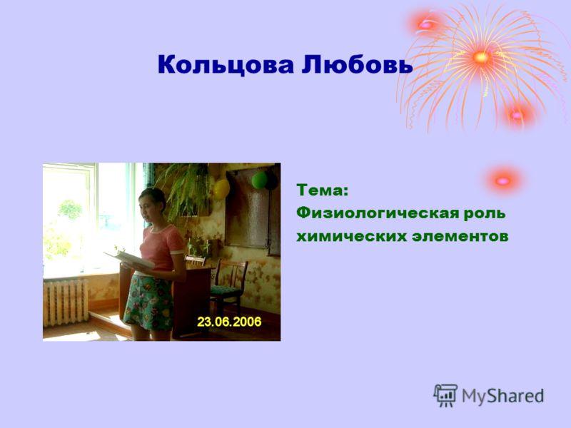Кольцова Любовь Тема: Физиологическая роль химических элементов