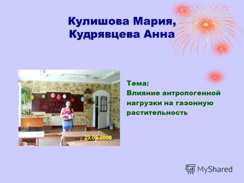 Кулишова Мария, Кудрявцева Анна Тема: Влияние антропогенной нагрузки на газонную растительность