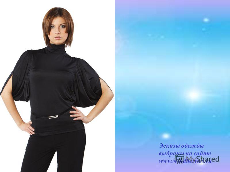 Эскизы одежды выбраны на сайте www.wikdberries.ru