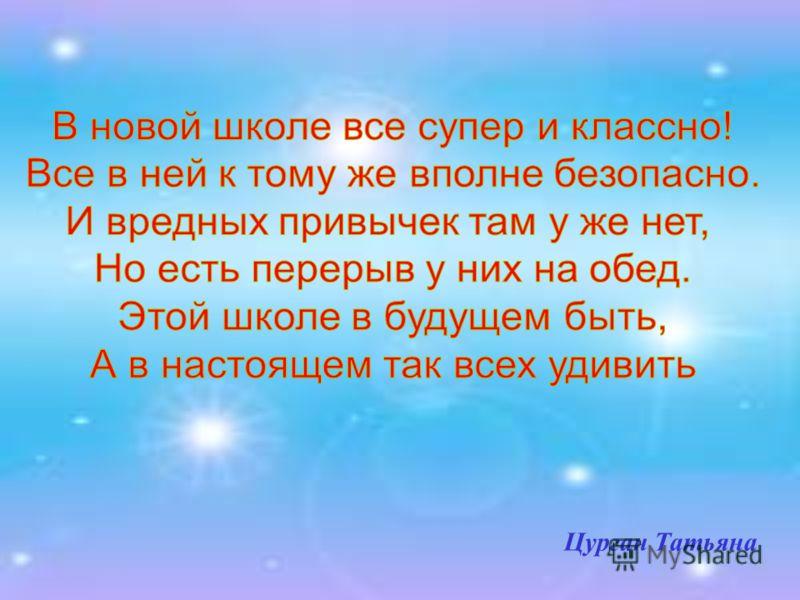 Цурган Татьяна