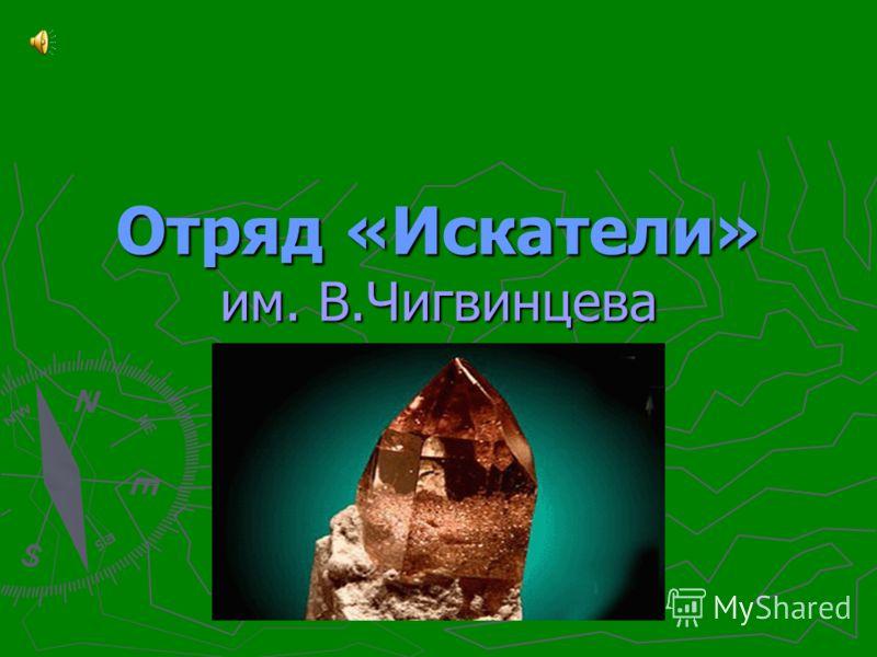 Отряд «Искатели» им. В.Чигвинцева