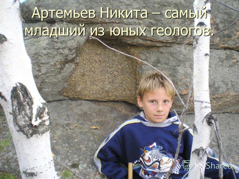 Артемьев Никита – самый младший из юных геологов.