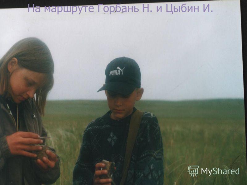 На маршруте Горбань Н. и Цыбин И.