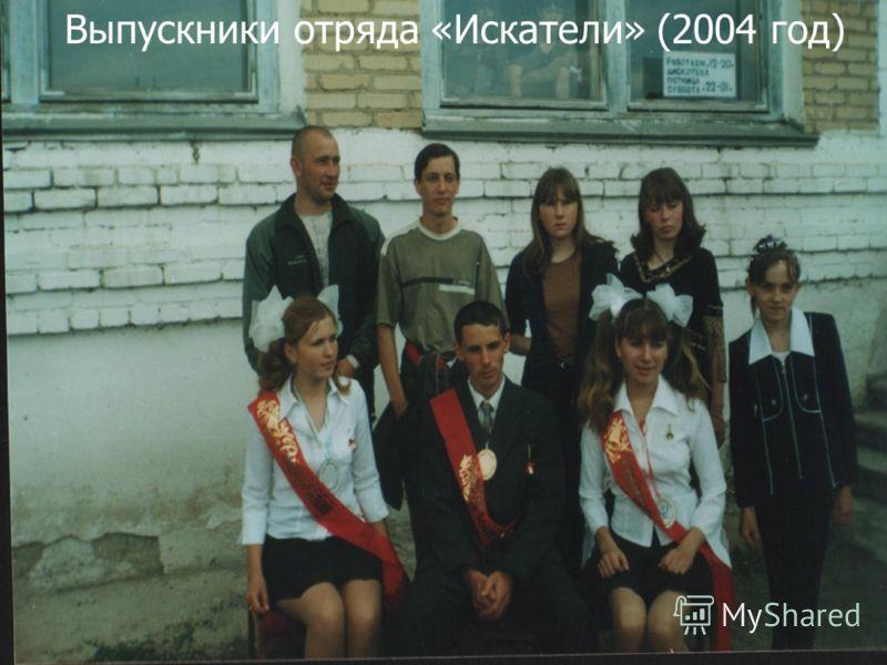 Выпускники отряда «Искатели» (2004 год)