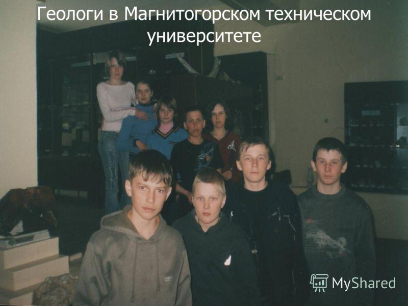 Геологи в Магнитогорском техническом университете