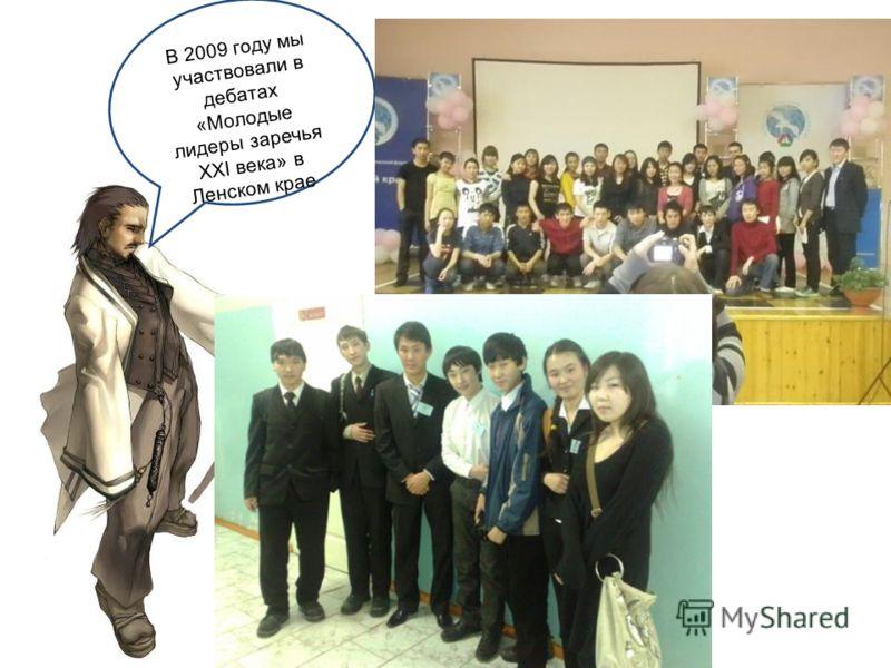 В 2009 году мы участвовали в дебатах «Молодые лидеры заречья XXI века» в Ленском крае