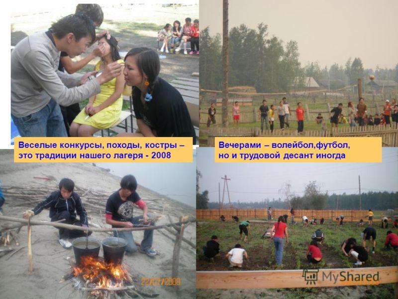 Вечерами – волейбол,футбол, но и трудовой десант иногда Веселые конкурсы, походы, костры – это традиции нашего лагеря - 2008