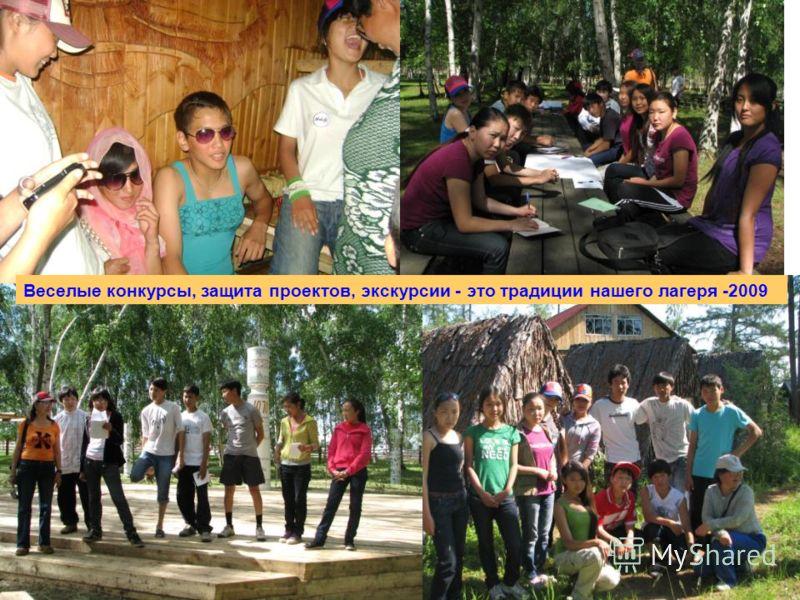 Веселые конкурсы, защита проектов, экскурсии - это традиции нашего лагеря -2009