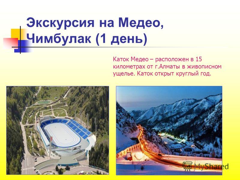 Экскурсия на Медео, Чимбулак (1 день) Каток Медео – расположен в 15 километрах от г.Алматы в живописном ущелье. Каток открыт круглый год.
