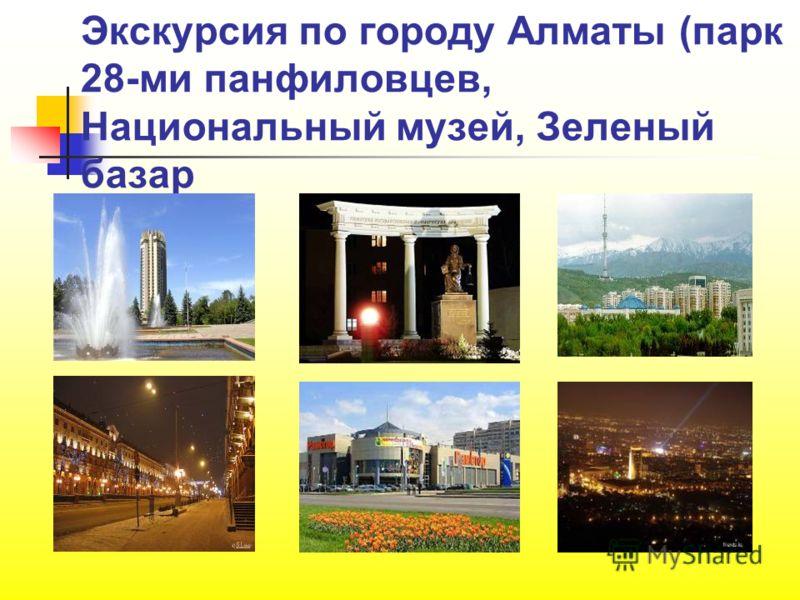 Экскурсия по городу Алматы (парк 28-ми панфиловцев, Национальный музей, Зеленый базар