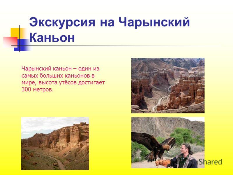 Экскурсия на Чарынский Каньон Чарынский каньон – один из самых больших каньонов в мире, высота утёсов достигает 300 метров.