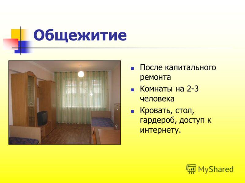 Общежитие После капитального ремонта Комнаты на 2-3 человека Кровать, стол, гардероб, доступ к интернету.