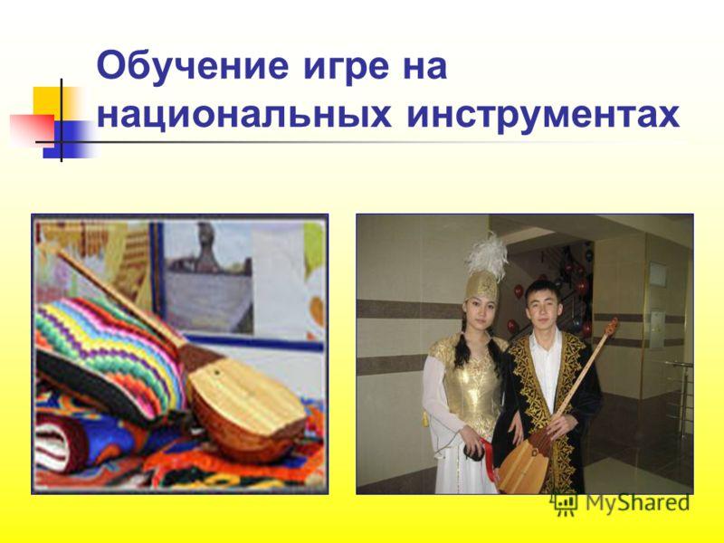 Обучение игре на национальных инструментах