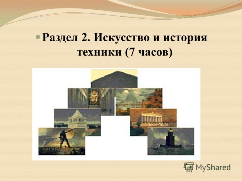 Раздел 2. Искусство и история техники (7 часов)