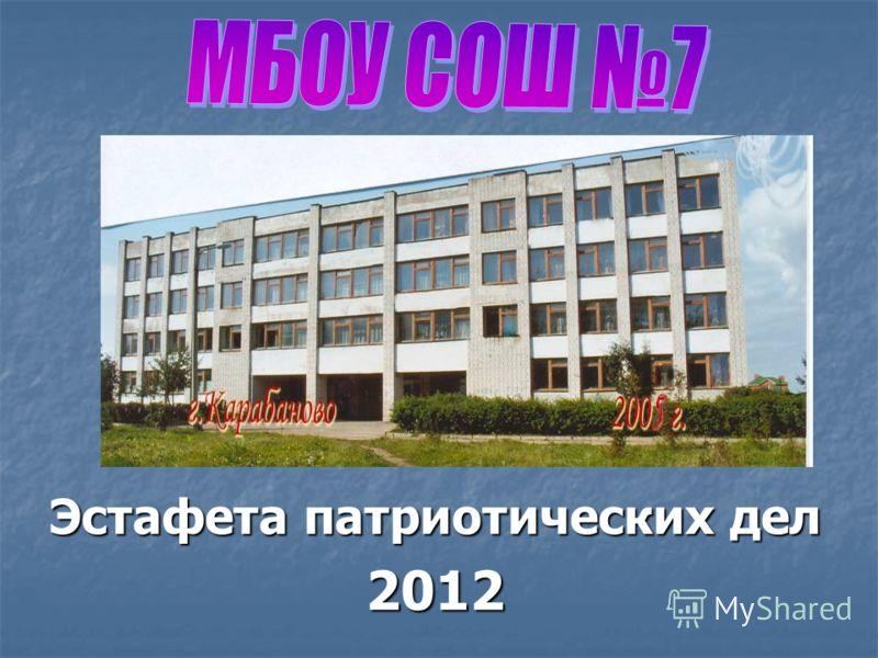 Эстафета патриотических дел 2012