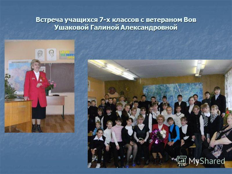Встреча учащихся 7-х классов с ветераном Вов Ушаковой Галиной Александровной