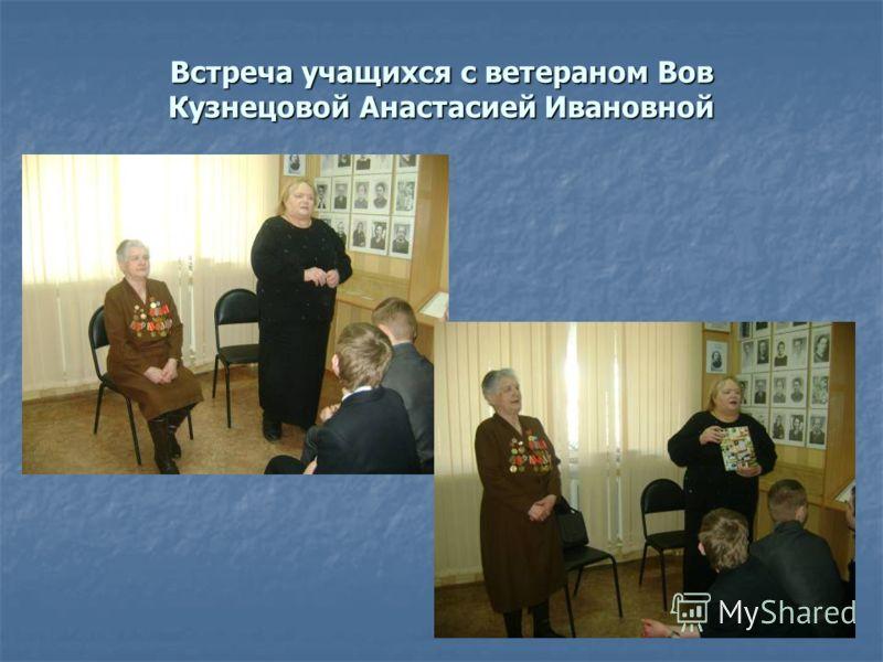 Встреча учащихся с ветераном Вов Кузнецовой Анастасией Ивановной