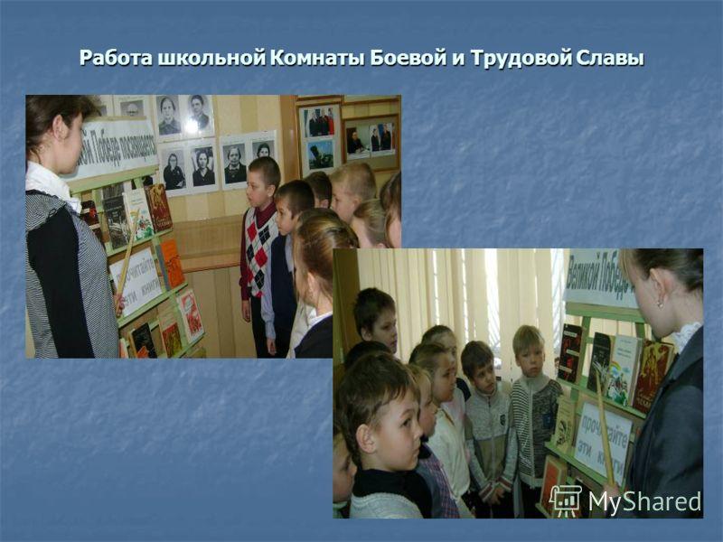 Работа школьной Комнаты Боевой и Трудовой Славы