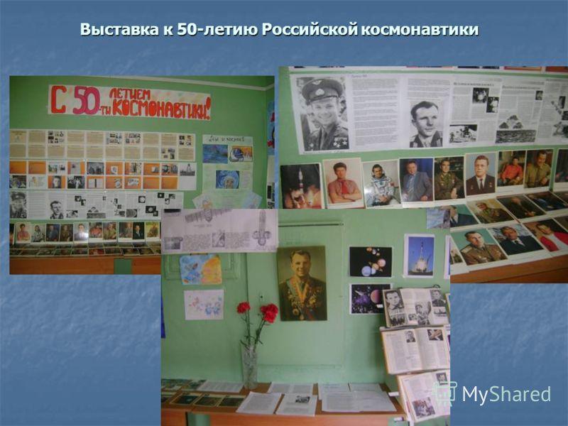 Выставка к 50-летию Российской космонавтики