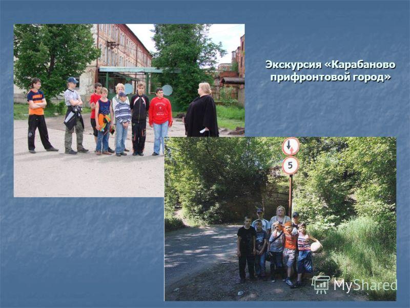 Экскурсия «Карабаново прифронтовой город»