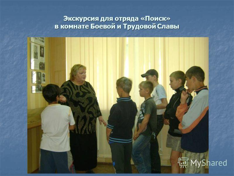 Экскурсия для отряда «Поиск» в комнате Боевой и Трудовой Славы