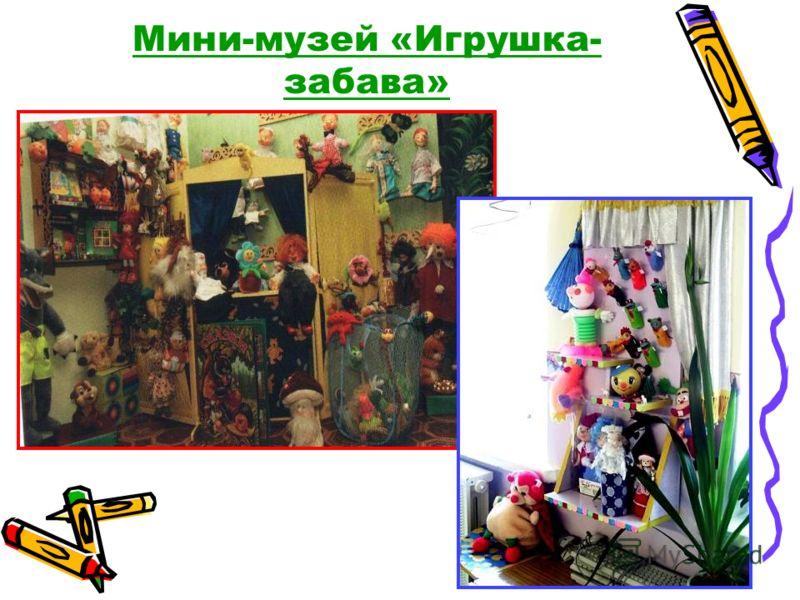 Мини-музей «Игрушка- забава»