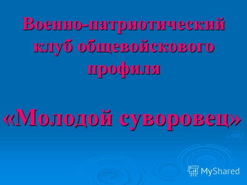 Военно-патриотический клуб общевойскового профиля «Молодой суворовец»