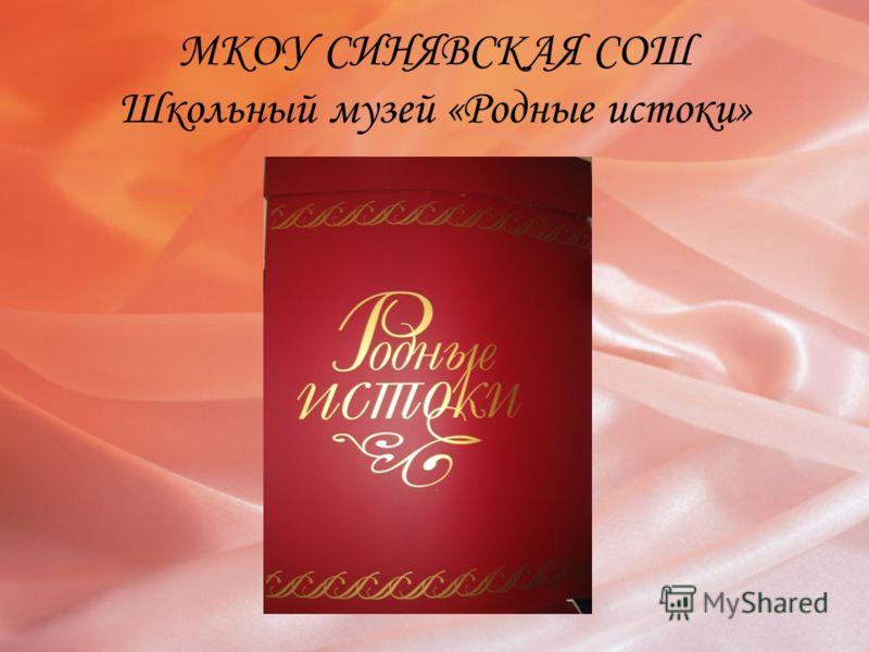 МКОУ СИНЯВСКАЯ СОШ Школьный музей «Родные истоки»