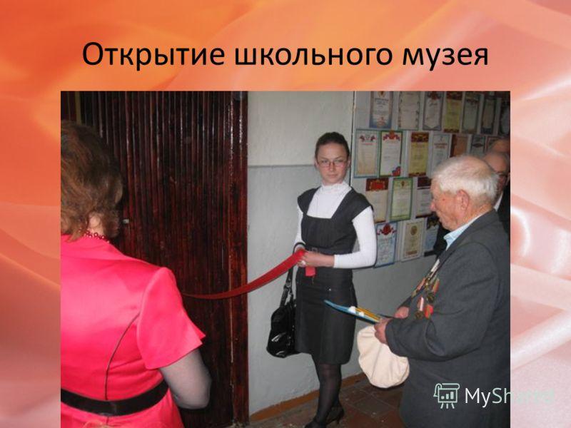 Открытие школьного музея