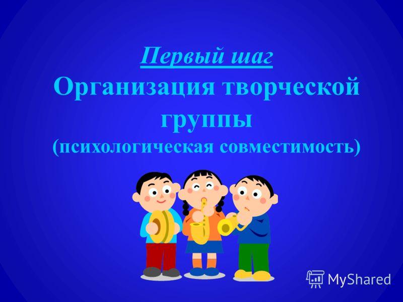 Первый шаг Организация творческой группы (психологическая совместимость)