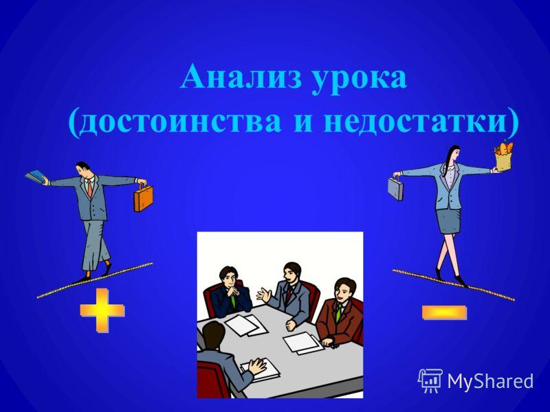 Анализ урока (достоинства и недостатки)