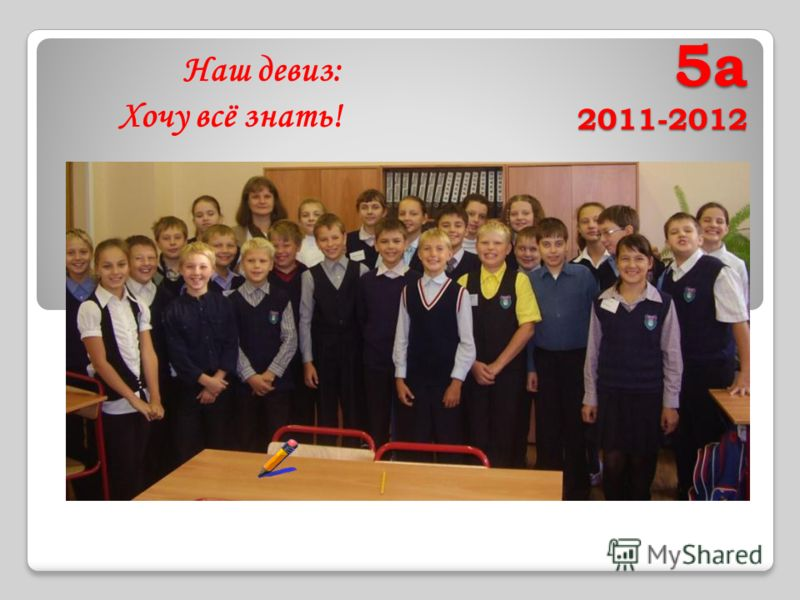 5а 2011-2012 Наш девиз: Хочу всё знать!