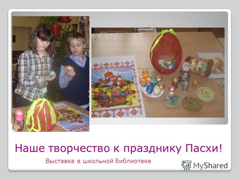 Выставка в школьной библиотеке Наше творчество к празднику Пасхи!