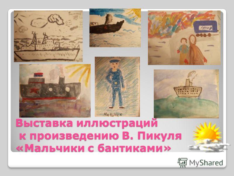 Выставка иллюстраций к произведению В. Пикуля «Мальчики с бантиками»