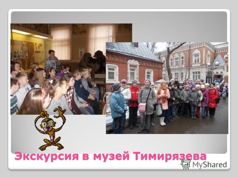 Экскурсия в музей Тимирязева