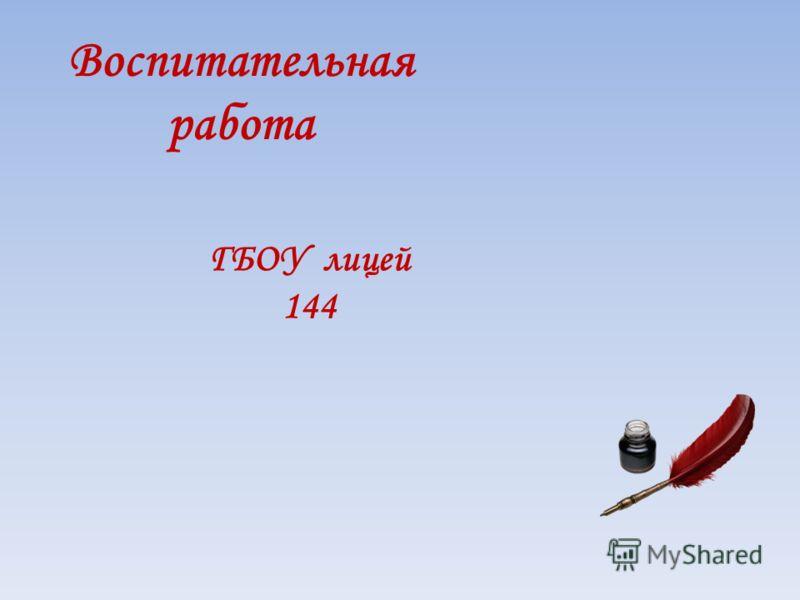 Воспитательная работа ГБОУ лицей 144