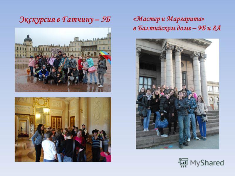 Экскурсия в Гатчину – 5Б «Мастер и Маргарита» в Балтийском доме – 9Б и 8А