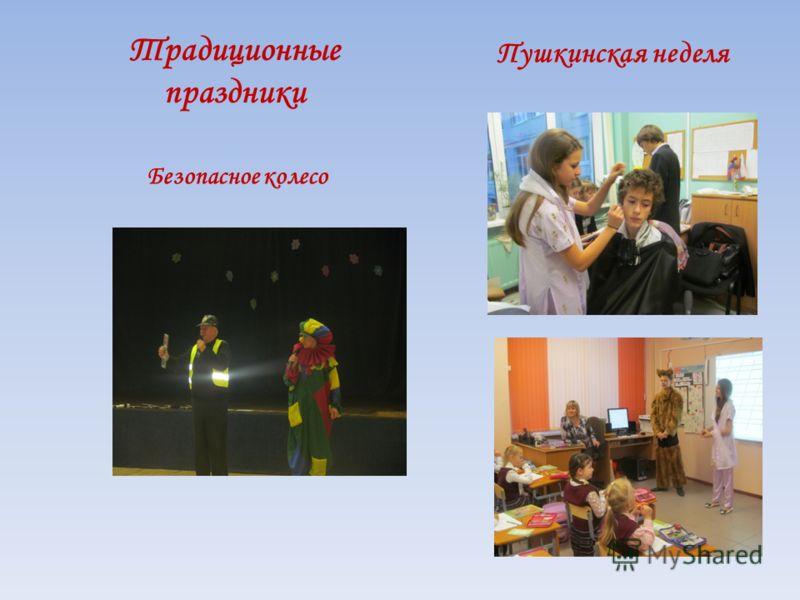 Традиционные праздники Безопасное колесо Пушкинская неделя