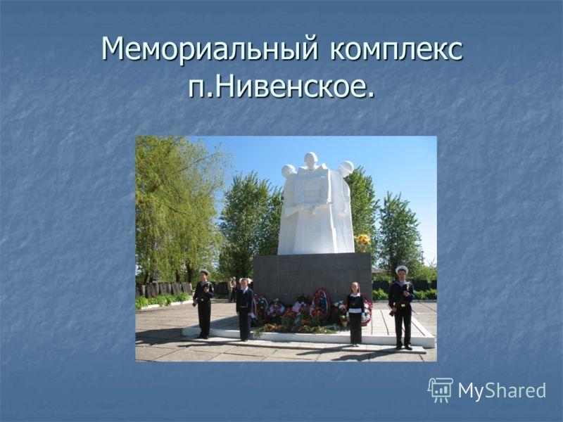 Мемориальный комплекс п.Нивенское.