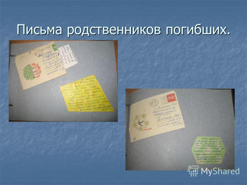Письма родственников погибших.