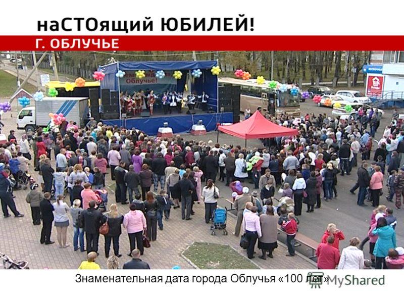 Знаменательная дата города Облучья «100 лет»