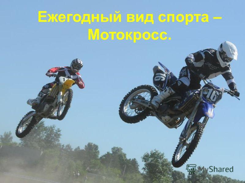 Ежегодный вид спорта – Мотокросс.