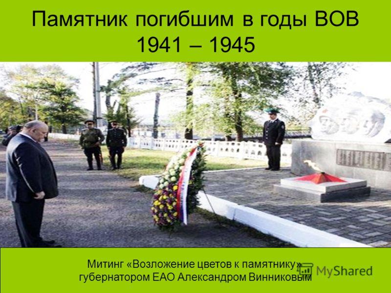 Памятник погибшим в годы ВОВ 1941 – 1945 Митинг «Возложение цветов к памятнику» губернатором ЕАО Александром Винниковым
