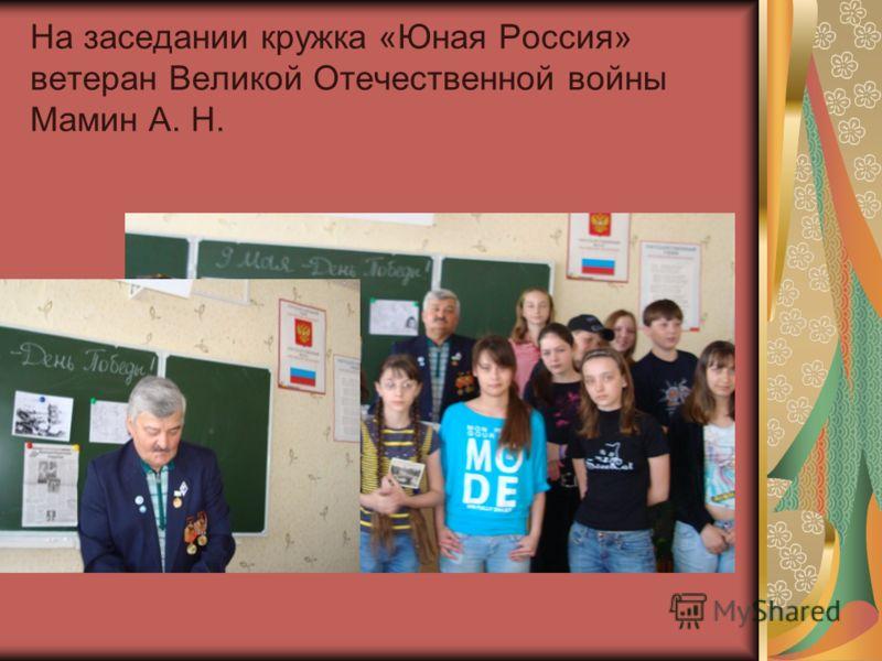 На заседании кружка «Юная Россия» ветеран Великой Отечественной войны Мамин А. Н.