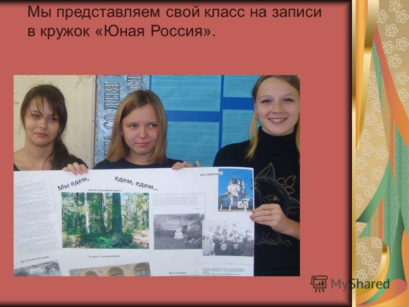 Мы представляем свой класс на записи в кружок «Юная Россия».
